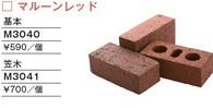 トラディショナル・ブリック マルーンレッド3.jpg
