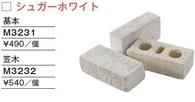 ドルチェ シュガーホワイト3.jpg