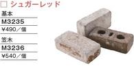 ドルチェ シュガーレッド3.jpg