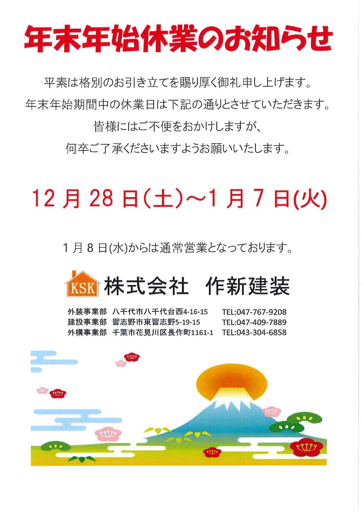 https://www.sakushinexterior.com/blog/20191219134908559_page-0001.jpg