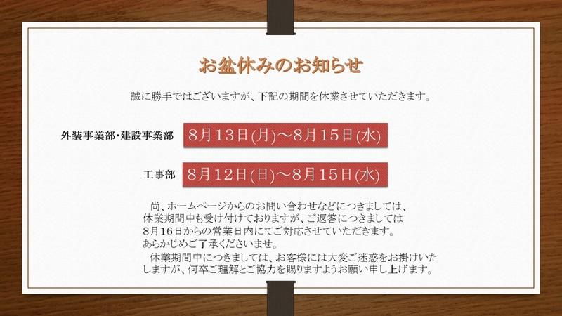 お盆休みのお知らせ.jpg