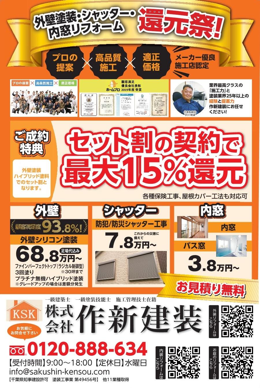 0108作新建装 八千代台店様-01-01-01-01-01-01-01-01_1.jpg