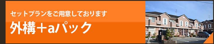 133_sakushin_exterior外構+aバナー