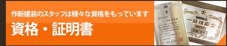 133_sakushin_exterior資格書バナー