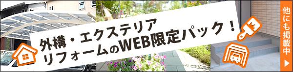 外構・エクステリアリフォームのWEB限定パック