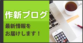 作新ブログ