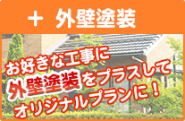外構+屋根