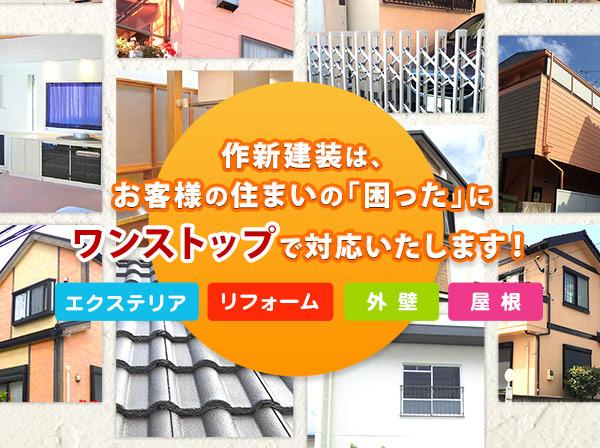 作新建装が安心して暮らせる住まいを提供する事をお約束