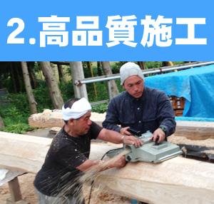 2.高品質施工