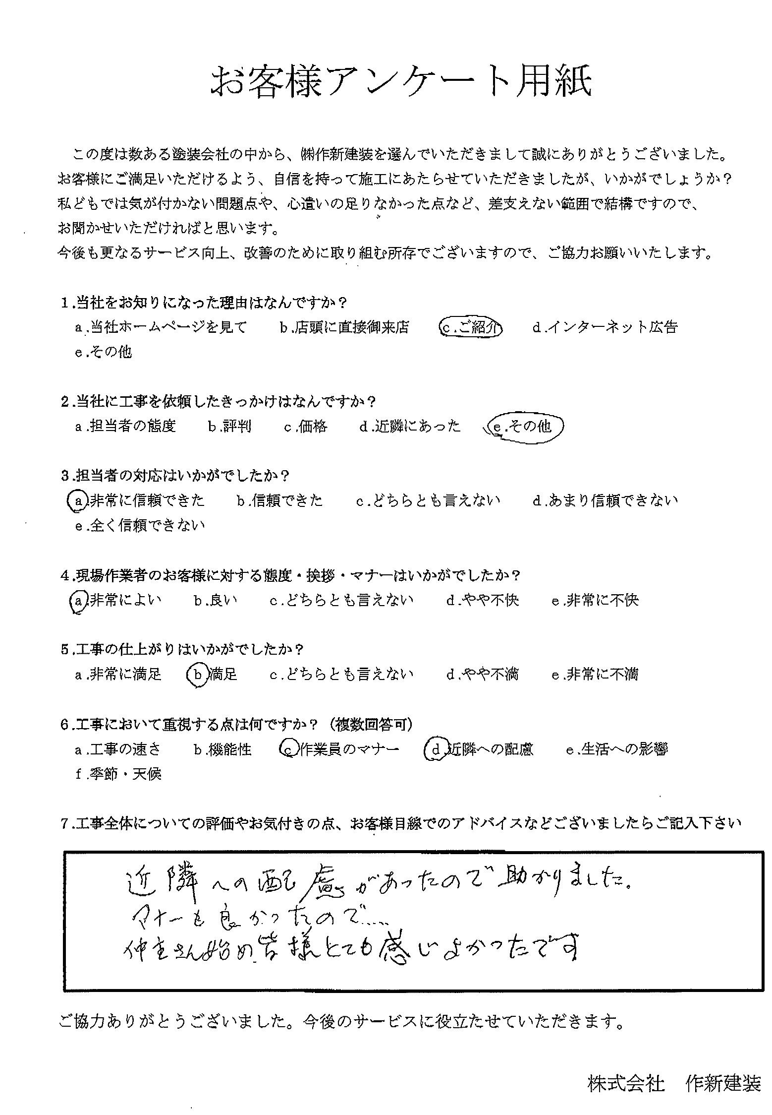 山崎様アンケート.jpg